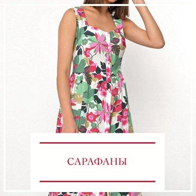 Красочные и Яркие Новинки ДОМАШНЕГО ТЕКСТИЛЯ! Низкие цены! 🔥 — Сарафаны — Одежда