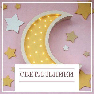 ДОМАШНИЙ ТЕКСТИЛЬ! Пробуждение! Готовимся к весне! - 90%💥 — Светильники — Освещение