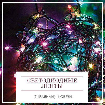 ДОМАШНИЙ ТЕКСТИЛЬ! Грандиозная Распродажа Полотенец! -91%🔥 — Светодиодные ленты (гирлянды) и свечи