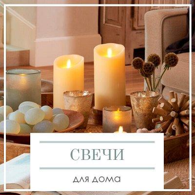 Весь ДОМАШНИЙ ТЕКСТИЛЬ! Подарочные Наборы Полотенец!  -75%🔥 — Свечи — Освещение