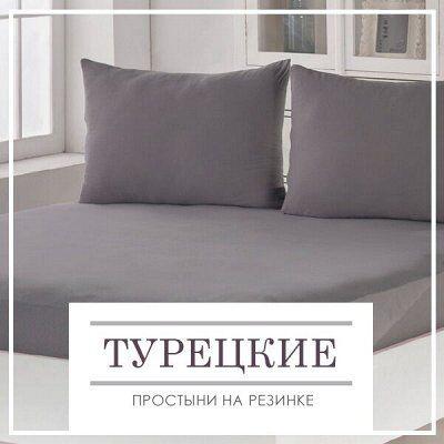 ДОМАШНИЙ ТЕКСТИЛЬ! Пробуждение! Готовимся к весне! - 90%💥 — Турецкие простыни на резинке — Простыни на резинке