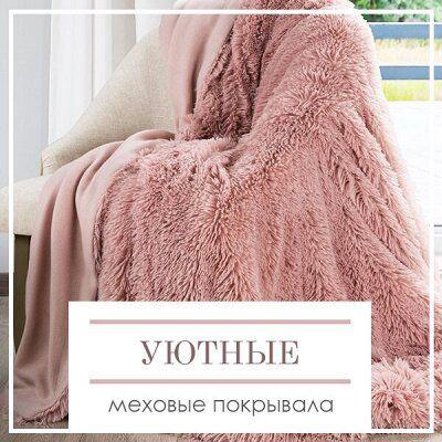 ДОМАШНИЙ ТЕКСТИЛЬ! Пробуждение! Готовимся к весне! - 90%💥 — Уютные меховые пледы — Пледы и покрывала