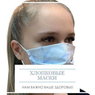 Эксклюзивные Наборы Полотенец и Весь ДОМАШНИЙ ТЕКСТИЛЬ! 🔥 — Хлопковые Маски! Нам важно Ваше здоровье