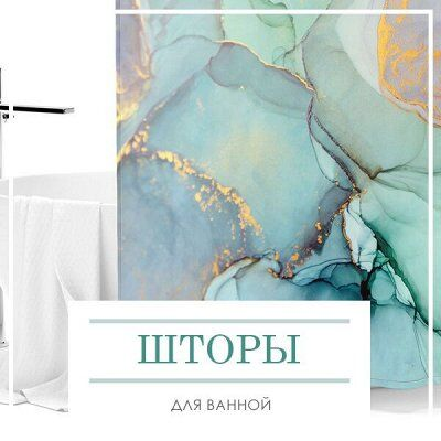 ДОМАШНИЙ ТЕКСТИЛЬ! Грандиозная Распродажа Полотенец! -91%🔥 — Шторы для ванной