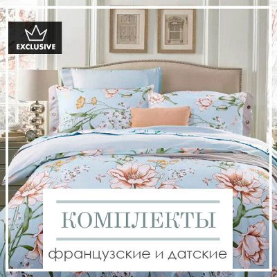 ДОМАШНИЙ ТЕКСТИЛЬ! Созвездие Скидок! -85%💥 — ЭКСКЛЮЗИВНОЕ постельное бельё! — Постельное белье