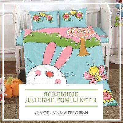 ДОМАШНИЙ ТЕКСТИЛЬ! Пробуждение! Готовимся к весне! - 90%💥 — Ясельные детские комплекты с любимыми героями — Детская