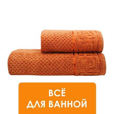Встречаем по фэн-шую! ДОМАШНИЙ ТЕКСТИЛЬ! Оттенки Года Быка🐃 — Апельсиновый сок! Всё для ванной — Ванная
