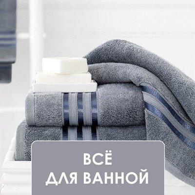 Встречаем по фэн-шую! ДОМАШНИЙ ТЕКСТИЛЬ! Оттенки Года Быка🐃 — Грозовые тучи! Всё для ванной — Ванная