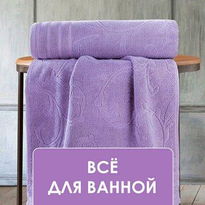 Встречаем по фэн-шую! ДОМАШНИЙ ТЕКСТИЛЬ! Оттенки Года Быка🐃 — Лавандовое поле! Всё для ванной — Ванная