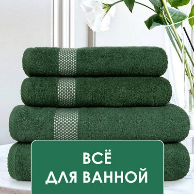 Встречаем по фэн-шую! ДОМАШНИЙ ТЕКСТИЛЬ! Оттенки Года Быка🐃 — Магия леса! Всё для ванной — Ванная