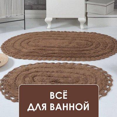 Встречаем по фэн-шую! ДОМАШНИЙ ТЕКСТИЛЬ! Оттенки Года Быка🐃 — Молотый кофе! Всё для ванной — Ванная