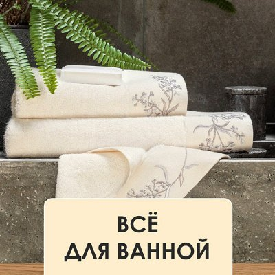 Встречаем по фэн-шую! ДОМАШНИЙ ТЕКСТИЛЬ! Оттенки Года Быка🐃 — Молочный коктейль! Всё для ванной — Ванная