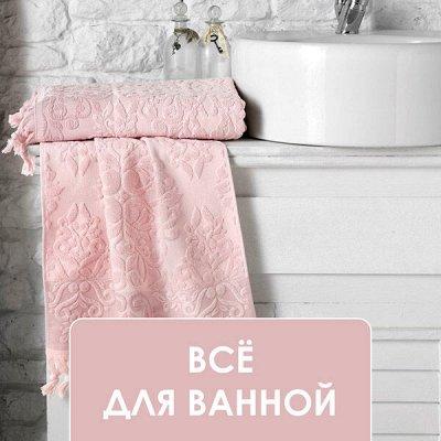 Встречаем по фэн-шую! ДОМАШНИЙ ТЕКСТИЛЬ! Оттенки Года Быка🐃 — Нежная герань! Всё для ванной — Ванная