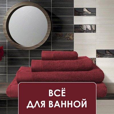 Встречаем по фэн-шую! ДОМАШНИЙ ТЕКСТИЛЬ! Оттенки Года Быка🐃 — Рубиновый закат! Всё для ванной — Ванная