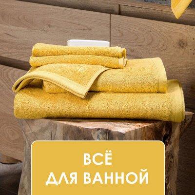 Встречаем по фэн-шую! ДОМАШНИЙ ТЕКСТИЛЬ! Оттенки Года Быка🐃 — Солнечное сияние! Всё для ванной — Ванная