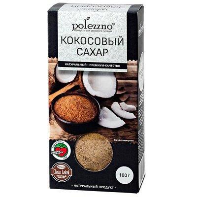 Самый знаменитый шоколад и конфеты тут! 🔥 — САХАР И САХАРОЗАМЕНИТЕЛИ — Сахар и соль