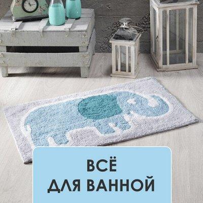 Встречаем по фэн-шую! ДОМАШНИЙ ТЕКСТИЛЬ! Оттенки Года Быка🐃 — Чистое небо!  Всё для ванной — Ванная
