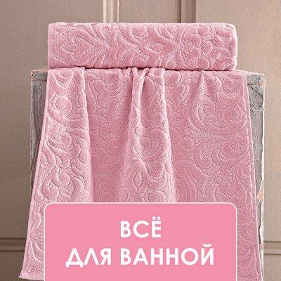 Встречаем по фэн-шую! ДОМАШНИЙ ТЕКСТИЛЬ! Оттенки Года Быка🐃 — Ягодный мусс! Всё для ванной — Ванная