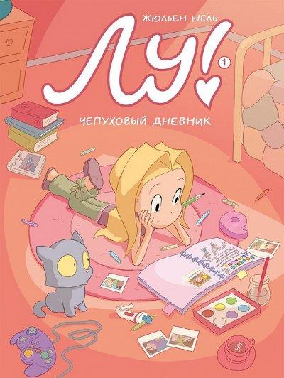 Издательство «Самокат». Книги, с которыми взрослеют — Комикс про Лу — Детская литература