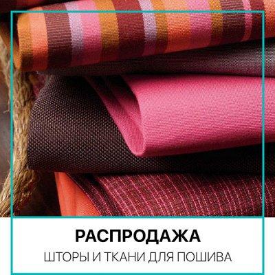 Праздничная Распродажа Домашнего Текстиля! Скидки до - 79% 🔥 — Акция! Шторы и ткани по волшебной цене! — Шитье