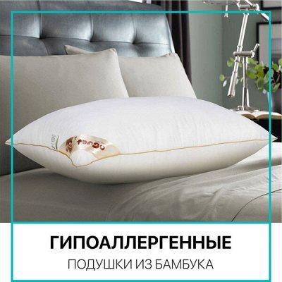 Распродажа Текстиля! Всего 3 дня! Крупные Скидки! До - 90%🔥 — Бамбуковые Антиалергенные Стеганные Подушки — Подушки и чехлы для подушек
