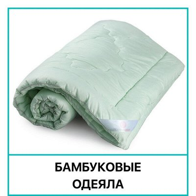 Распродажа Текстиля! Всего 3 дня! Крупные Скидки! До - 90%🔥 — Бамбуковые двуспальные (Антибактериальные) — Детская