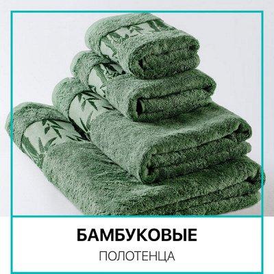 Распродажа Текстиля! Всего 3 дня! Крупные Скидки! До - 90%🔥 — Бамбуковые полотенца! Мягкие и приятные! — Полотенца