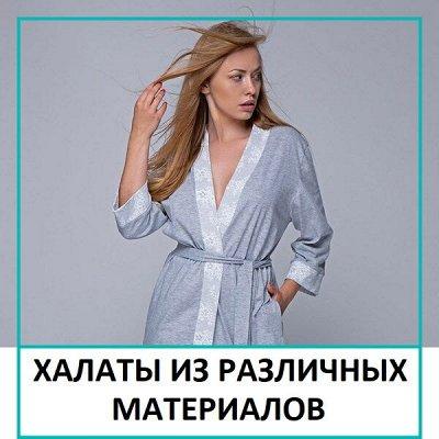 Распродажа Текстиля! Всего 3 дня! Крупные Скидки! До - 90%🔥 — Банные халаты из различных материалов — Одежда для дома