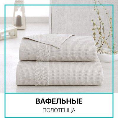Распродажа Текстиля! Всего 3 дня! Крупные Скидки! До - 90%🔥 — Вафельные Полотенца — Кухонные полотенца