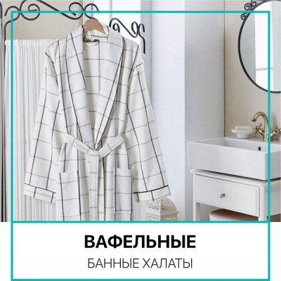 Распродажа Текстиля! Всего 3 дня! Крупные Скидки! До - 90%🔥 — Вафельные банные халаты! — Одежда для дома