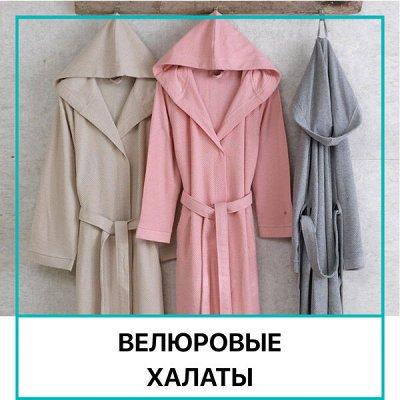 Распродажа Текстиля! Всего 3 дня! Крупные Скидки! До - 90%🔥 — Велюровые банные халаты! — Одежда для дома