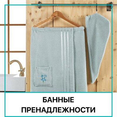 Распродажа Текстиля! Всего 3 дня! Крупные Скидки! До - 90%🔥 — Все для бани и сауны — Все для бани и сауны
