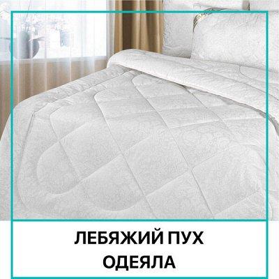 Распродажа Текстиля! Всего 3 дня! Крупные Скидки! До - 90%🔥 — Гипоаллергенный Лебяжий пух (Можно стирать) — Одеяла