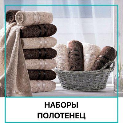 Распродажа Текстиля! Всего 3 дня! Крупные Скидки! До - 90%🔥 — Датские Махровые Полотенца! Европейское Качество! — Полотенца