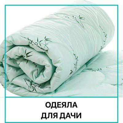 Распродажа Текстиля! Всего 3 дня! Крупные Скидки! До - 90%🔥 — Дачные Одеяла — Одеяла