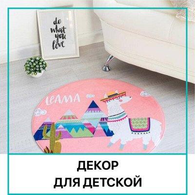 Распродажа Текстиля! Всего 3 дня! Крупные Скидки! До - 90%🔥 — Декор для детской — Интерьер и декор