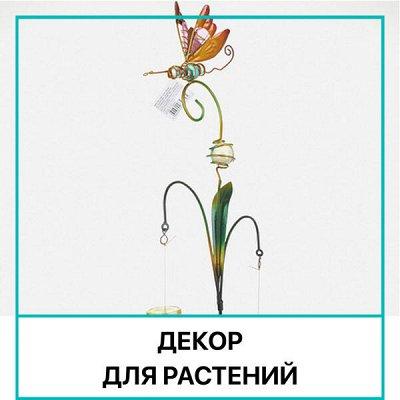 Распродажа Текстиля! Всего 3 дня! Крупные Скидки! До - 90%🔥 — Декор для растений — Декор и освещение