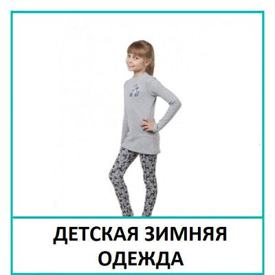 Распродажа Текстиля! Ликвидация Склада! Всего 3 дня! - 90%💥 — Детская зимняя одежда — Для девочек