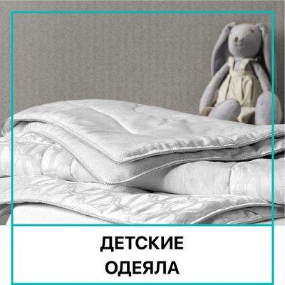 Распродажа Текстиля! Всего 3 дня! Крупные Скидки! До - 90%🔥 — Детские Одеяла — Одеяла и подушки