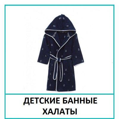 Распродажа Текстиля! Всего 3 дня! Крупные Скидки! До - 90%🔥 — Детские банные халаты — Унисекс