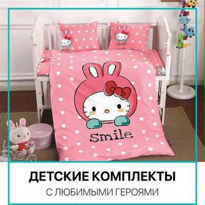 Распродажа Текстиля! Всего 3 дня! Крупные Скидки! До - 90%🔥 — Детские комплекты с любимыми героями — Детская