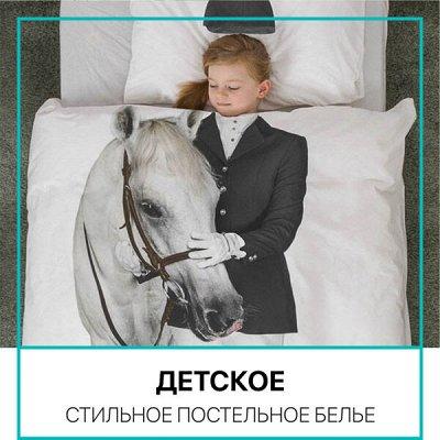 Распродажа Текстиля! Всего 3 дня! Крупные Скидки! До - 90%🔥 — Дизайнерские постельные комплекты для детей! — Детская