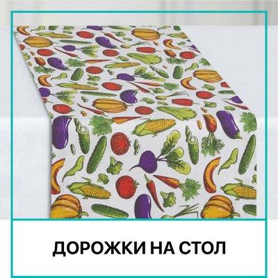Распродажа Текстиля! Всего 3 дня! Крупные Скидки! До - 90%🔥 — Дорожки на Стол — Кухня