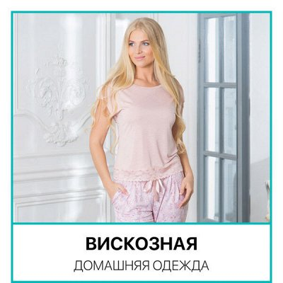 Праздничная Распродажа Домашнего Текстиля! Скидки до - 79% 🔥 — Женская Одежда из Вискозы! — Одежда