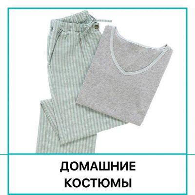 Праздничная Распродажа Домашнего Текстиля! Скидки до - 79% 🔥 — Женские домашние костюмы с брюками — Одежда для дома