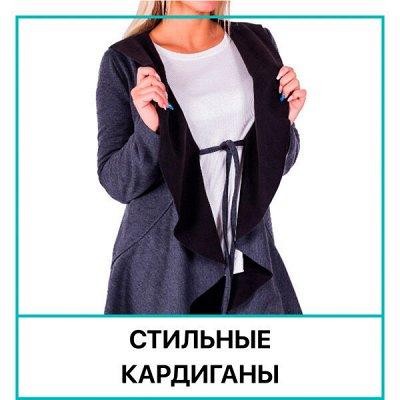 Праздничная Распродажа Домашнего Текстиля! Скидки до - 79% 🔥 — Женские кардиганы — Кофты и кардиганы