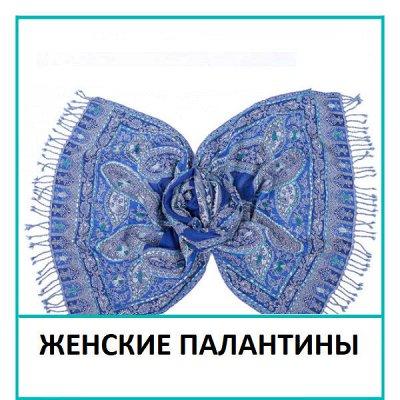 Праздничная Распродажа Домашнего Текстиля! Скидки до - 79% 🔥 — Женские палантины — Палантины и шали