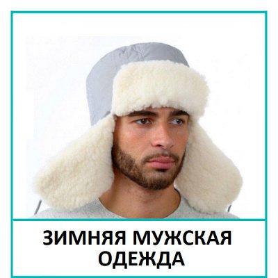 Распродажа Текстиля! Всего 3 дня! Крупные Скидки! До - 90%🔥 — Зимняя мужская одежда — Одежда