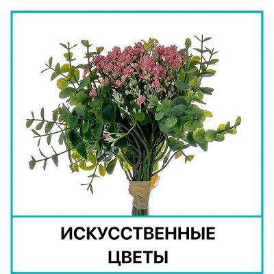 Праздничная Распродажа Домашнего Текстиля! Скидки до - 79% 🔥 — Искусственные цветы — Комнатные растения и уход
