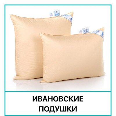 Распродажа Текстиля! Всего 3 дня! Крупные Скидки! До - 90%🔥 — Качественные Ивановские Подушки — Подушки и чехлы для подушек